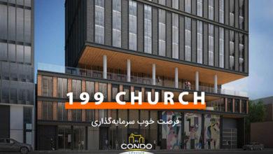 تصویر 199Church Condos؛ یک فرصت سرمایهگذاری برای پیش خرید کاندو