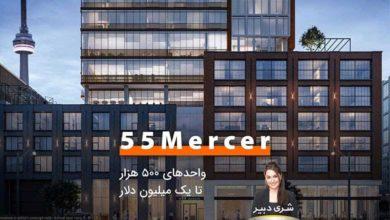 تصویر 55Mercer؛ واحدهای ۵۰۰ هزار تا یک میلیون دلار