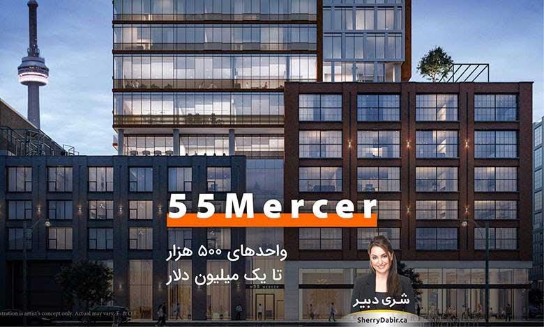 55Mercer؛ واحدهای ۵۰۰ هزار تا یک میلیون دلار