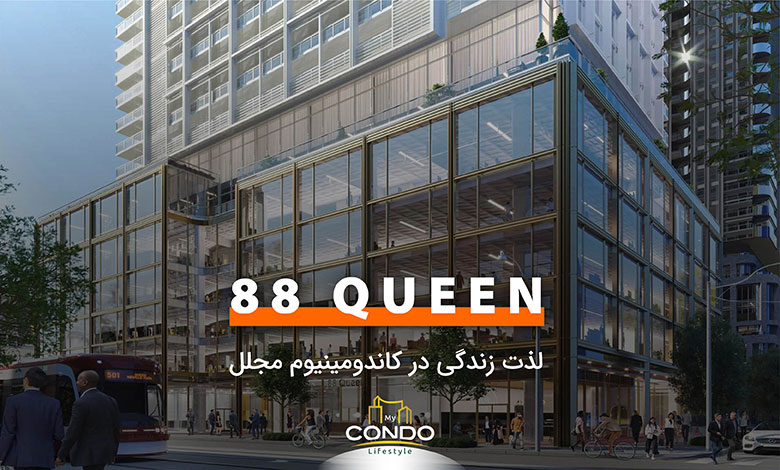 88 Queen Condos لذت زندگی در یک کاندومینیوم مجلل را به شما میچشاند