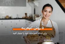 تصویر 5 روش کمهزینه برای نو نوار کردن آشپزخانه شما