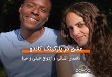 عشق در پارکینگ کاندو؛ داستان آشنائی و ازدواج جیمی و میرا