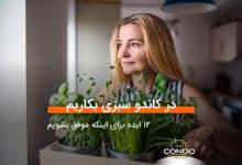 تصویر در کاندو سبزی بکاریم؛ ۱۲ ایده برای اینکه موفق بشویم