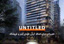 تصویر Untitled؛ تنها با ۱۰ درصد پیشپرداخت حتی برای خارجیها
