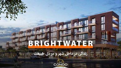 تصویر Brightwater؛ زندگی در داخل شهر و در دل طبیعت