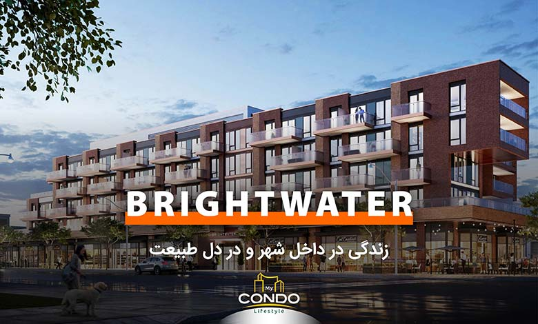 Brightwater؛ زندگی در داخل شهر و در دل طبیعت