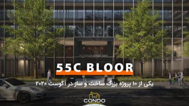 تصویر 55C Bloor؛ یکی از ۱۰ پروژه بزرگ ساخت و ساز در آگوست ۲۰۲۰
