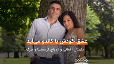 تصویر عشق خودش با کاندو میآید؛ داستان آشنائی و ازدواج کریستینا و مارک
