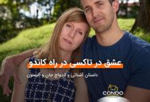 تصویر عشق در تاکسی در راه کاندو؛ داستان آشنائی و ازدواج جان و آلیسون
