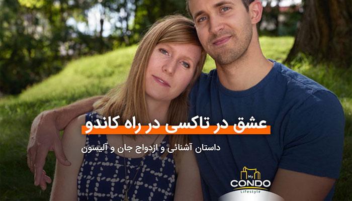 عشق در تاکسی در راه کاندو؛ داستان آشنائی و ازدواج جان و آلیسون