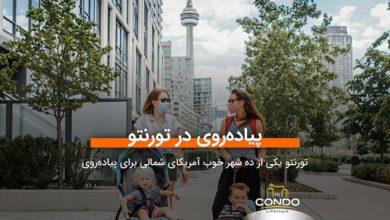 تصویر تورنتو یکی از ده شهر خوب آمریکای شمالی برای پیادهروی