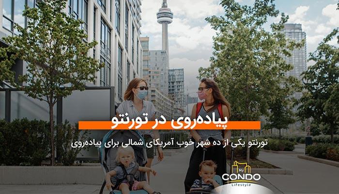 تورنتو یکی از ده شهر خوب آمریکای شمالی برای پیادهروی