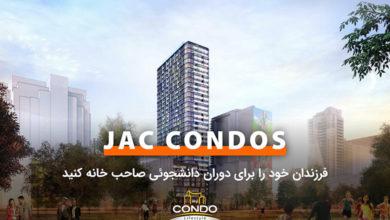 تصویر Jac Condos؛ فرزندان خود را با سرمایه کمی برای دوران دانشجوئی در تورنتو صاحب خانه کنید