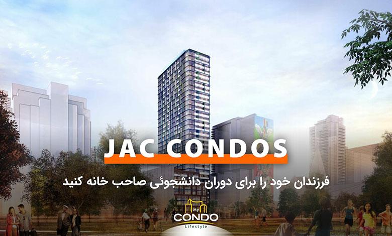 Jac Condos؛ فرزندان خود را با سرمایه کمی برای دوران دانشجوئی در تورنتو صاحب خانه کنید