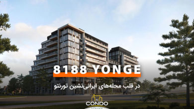 تصویر 8188Yonge؛ واحدهای ۴۷۸ هزار تا حدود ۲ میلیون دلار در قلب محلههای ایرانینشین تورنتو