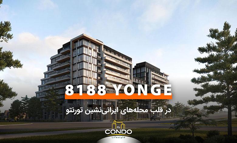 8188Yonge؛ واحدهای ۴۷۸ هزار تا حدود ۲ میلیون دلار در قلب محلههای ایرانینشین تورنتو