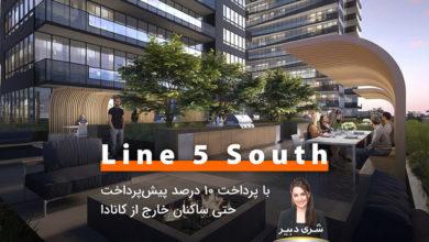 تصویر Line 5 South؛ با پرداخت ۱۰ درصد پیشپرداخت صاحب کاندو شوید، حتی ساکنان خارج از کانادا