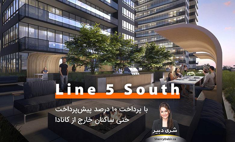 Line 5 South؛ با پرداخت ۱۰ درصد پیشپرداخت صاحب کاندو شوید، حتی ساکنان خارج از کانادا