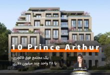 تصویر 10Prince Arthur؛ یک مجتمع فوق لاکچری، با ۲۸ واحد چند میلیون دلاری
