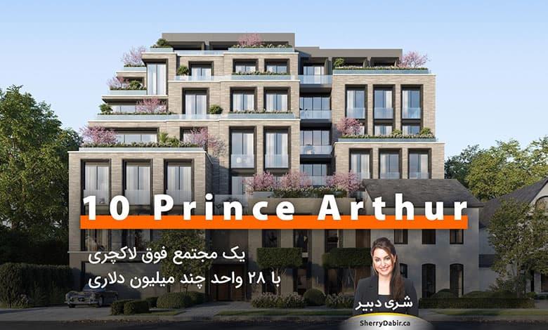 10Prince Arthur؛ یک مجتمع فوق لاکچری، با ۲۸ واحد چند میلیون دلاری