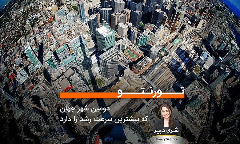 تورنتو دومین شهر جهان که بیشترین سرعت رشد را در سال ۲۰۲۰ داشته است
