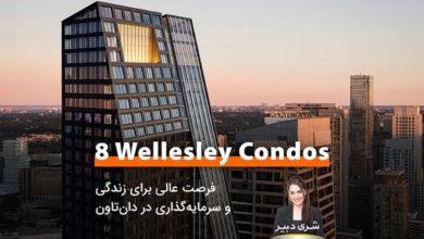 """تصویر """"8Wellesley Condos؛ فرصت عالی برای زندگی و سرمایهگذاری در دانتاون """""""