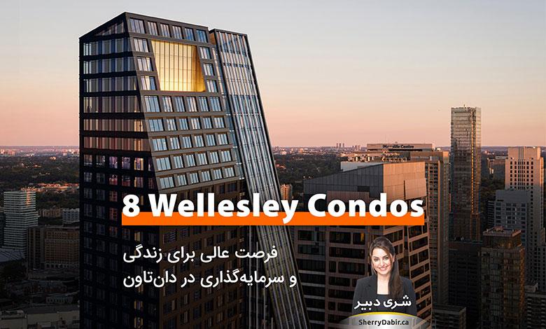 """""""8Wellesley Condos؛ فرصت عالی برای زندگی و سرمایهگذاری در دانتاون """""""