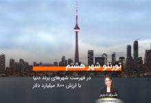 تصویر تورنتو؛ رتبه هشتم در فهرست شهرهای برند دنیا با ارزش ۸۰۰ میلیارد دلار