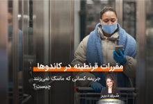 تصویر مقررات قرنطینه در کاندوها؛ جریمه کسانی که ماسک نمیزنند چیست؟