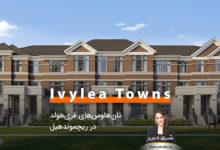 تصویر Ivylea Towns؛ تاونهاوسهای فریهولد در ریچموندهیل، منطقه مورد علاقه ایرانیان