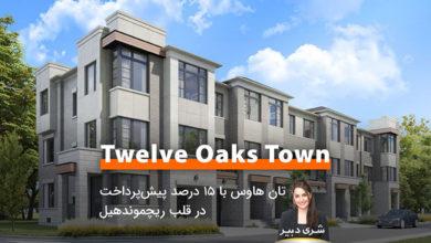 تصویر Twelve Oaks Town؛ تان هاوس با ۱۵ درصد پیشپرداخت در قلب ریچموندهیل