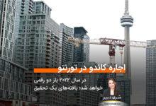 تصویر اجاره کاندو در تورنتو در سال ۲۰۲۲ باز دو رقمی خواهد شد؛ یافتههای یک تحقیق