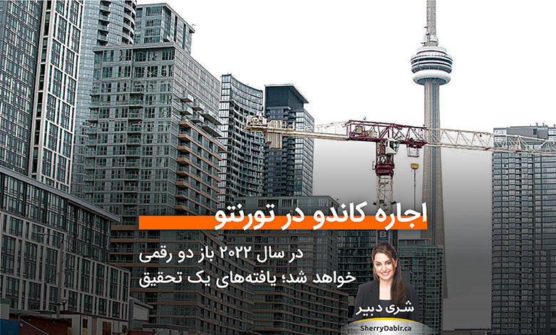 اجاره کاندو در تورنتو در سال ۲۰۲۲ باز دو رقمی خواهد شد؛ یافتههای یک تحقیق