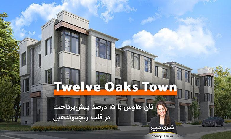 Twelve Oaks Town؛ تان هاوس با ۱۵ درصد پیشپرداخت در قلب ریچموندهیل