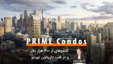 تصویر PRIME Condos؛ کاندوهای از ۴۰۰ هزار دلار و در چند قدمی دانشگاه رایرسون و ایتنسنتر