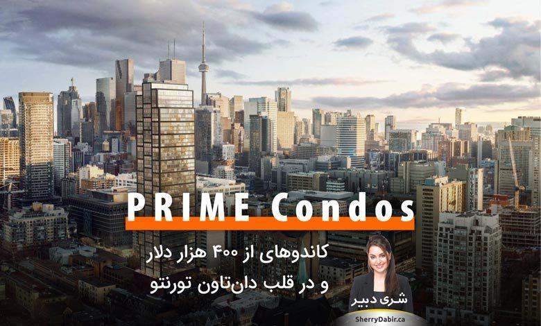 PRIME Condos؛ کاندوهای از ۴۰۰ هزار دلار و در چند قدمی دانشگاه رایرسون و ایتنسنتر