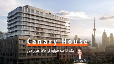 تصویر Canary House؛ یک تا سهخوابه از ۵۹۰ هزار دلار و مناسب برای سرمایهگذاری یا زندگی مرفه در قلب تورنتو