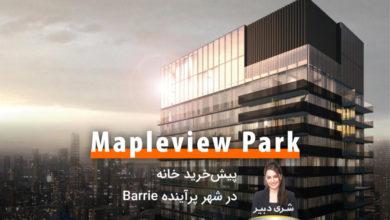 تصویر Mapleview Park؛ پیشخرید خانه در شهر پرآینده Barrie در شمال تورنتو