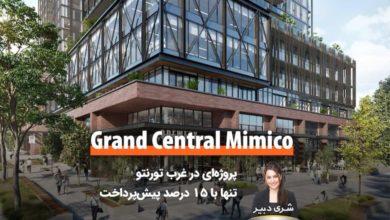 تصویر پروژه Grand Central Mimico Condos در غرب تورنتو تنها با ۱۵درصد پیشپرداخت
