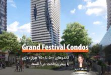 تصویر Grand Festival Condos؛ کاندوهای ۵۰۰ تا ۷۵۰ هزار دلاری با پیشپرداخت در ۹ قسط