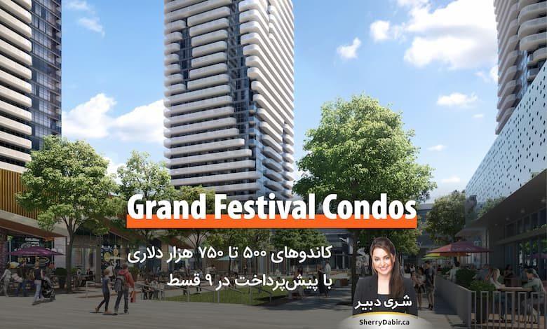 Grand Festival Condos؛ کاندوهای ۵۰۰ تا ۷۵۰ هزار دلاری با پیشپرداخت در ۹ قسط