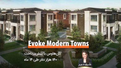 تصویر Evoke Modern Towns؛ تانهاوس با موقعیت و امکانات عالی و ۱۴۰ هزار دلار پیشپرداخت طی ۱۴ ماه