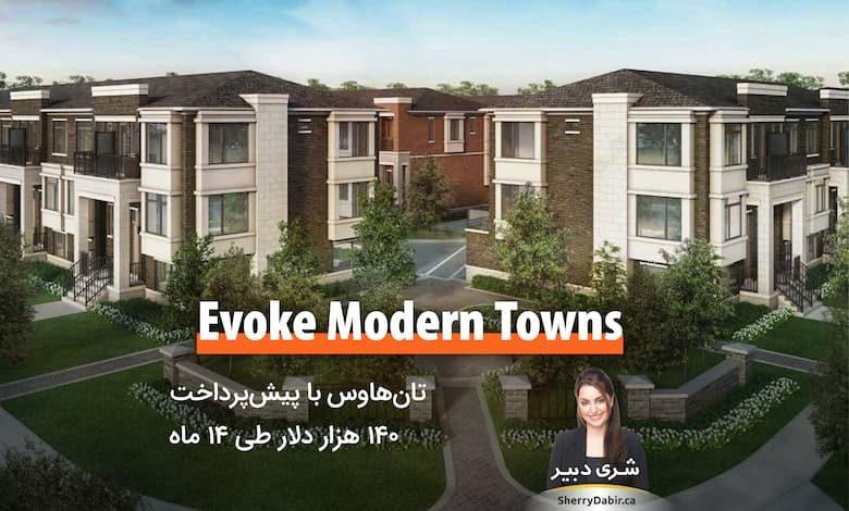Evoke Modern Towns؛ تانهاوس با موقعیت و امکانات عالی و ۱۴۰ هزار دلار پیشپرداخت طی ۱۴ ماه