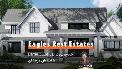 Eagles Rest Estates؛ خانههایی در دل طبیعت Barrie با آیندهای درخشان