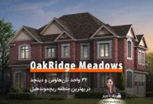 تصویر OakRidge Meadows؛ ۳۲ واحد تانهاوس و دیتچد در بهترین منطقه ریچموندهیل