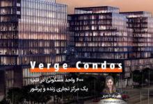 تصویر Verge Condos؛ ۶۰۰ واحد مسکونی در قلب یک مرکز تجاری زنده و پرشور