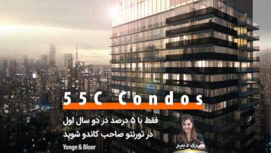 تصویر 55C Condos؛ فقط با ۵ درصد در دو سال اول در تورنتو صاحب کاندو شوید