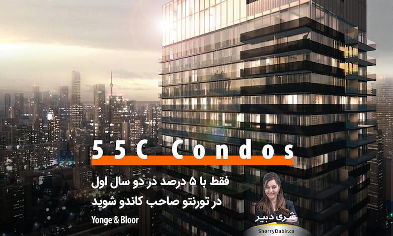 55C Condos؛ فقط با ۵ درصد در دو سال اول در تورنتو صاحب کاندو شوید