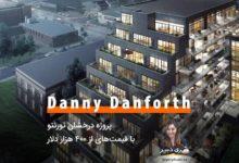 تصویر کاندومینیوم Danny Danforth؛ پروژه درخشان تورنتو با قیمتهای از ۴۰۰ هزار دلار