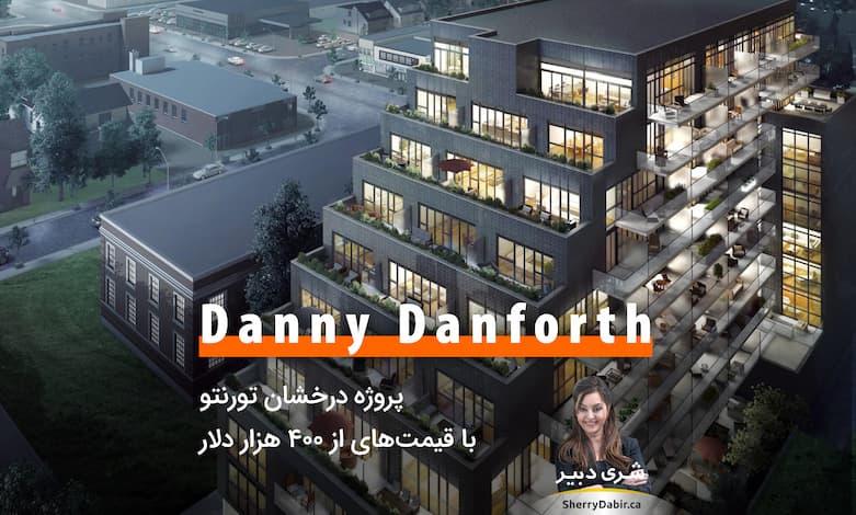کاندومینیوم Danny Danforth؛ پروژه درخشان تورنتو با قیمتهای از ۴۰۰ هزار دلار
